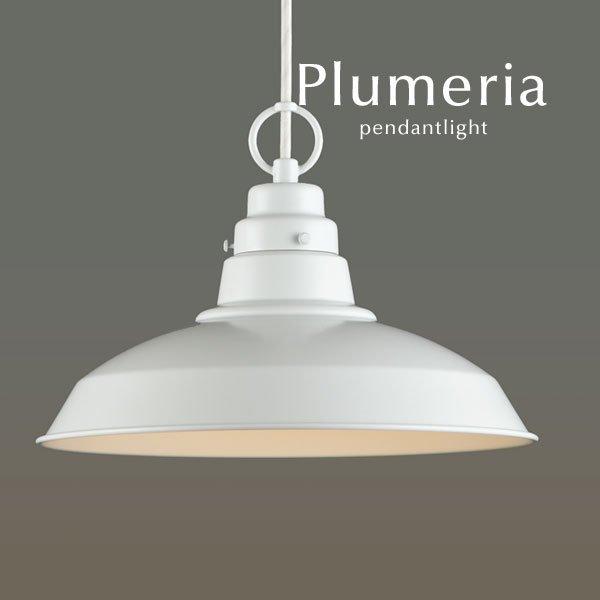 ペンダントライト ホワイト 日本製 [Plumeria]