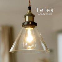 ペンダントライト ガラス LED電球 1灯 [Teles]