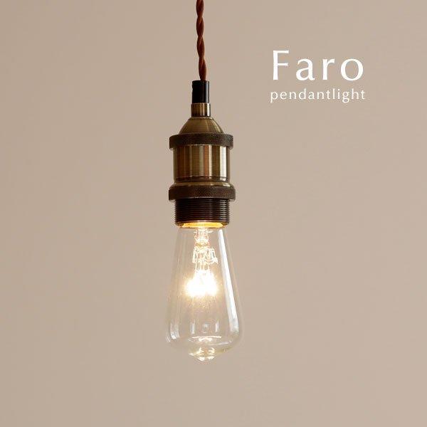 ペンダントライト LED電球 照明 おしゃれ 1灯 [Faro]