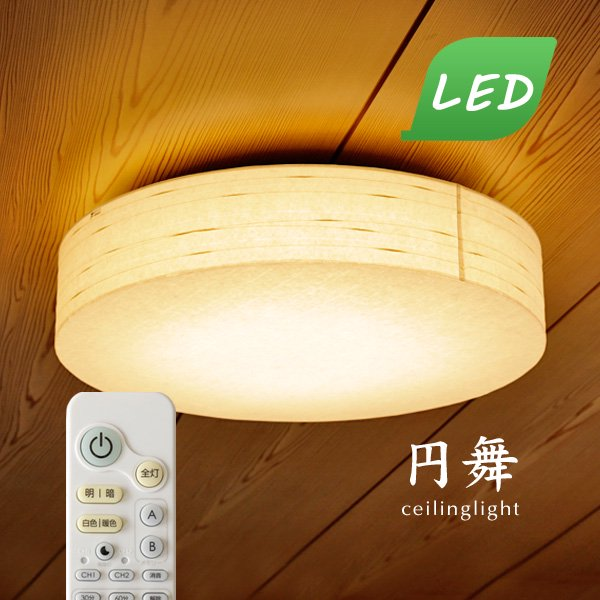 LEDシーリングライト リモコン付き 和風 [円舞]