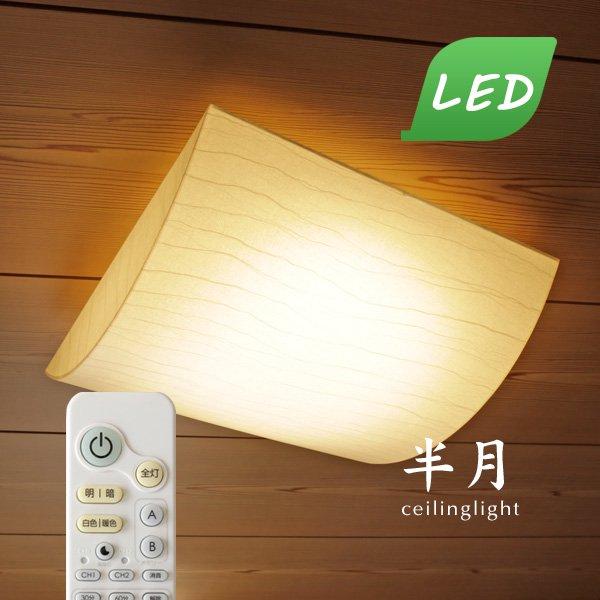 LEDシーリングライト リモコン付き 和風 [半月]