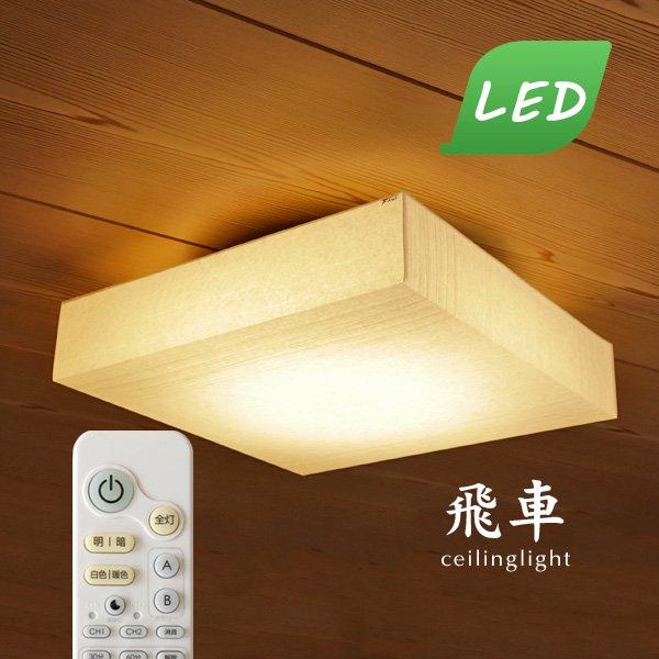 LEDシーリングライト リモコン付き 和風 照明 [飛車]