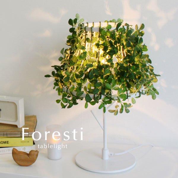 テーブルライト グリーン 照明 癒し [Foresti]