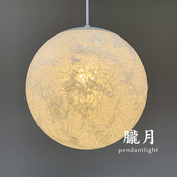 ペンダントライト 和風照明 林工芸 日本製 [朧月/L]