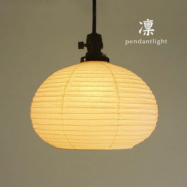 ペンダントライト 和風照明 林工芸 日本製 [凛A]