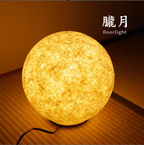 フロアライト 和風 LED フロアランプ [朧月]