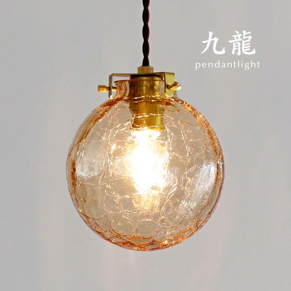 ペンダントライト 照明器具 和風 [九龍/アンバー]