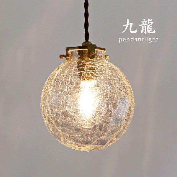 ペンダントライト ガラス 照明器具 [九龍/クリア]