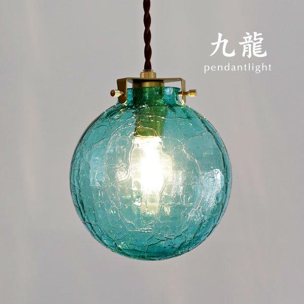 ペンダントライト レトロ 照明 [九龍/グリーン]