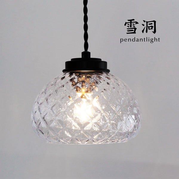 ペンダントライト 照明器具 和風 [雪洞/クリア]