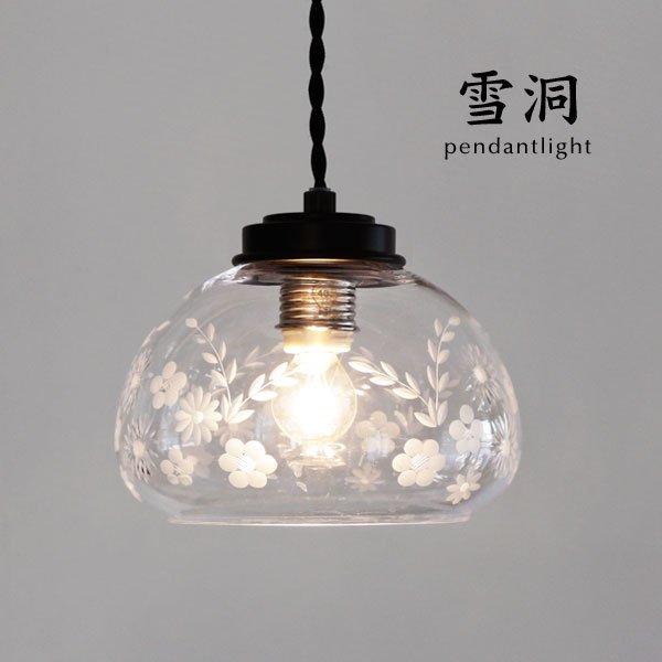 ペンダントライト 照明器具 和風 [雪洞/花]