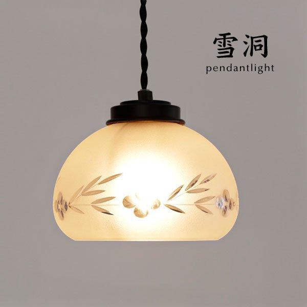 ペンダントライト 照明 和風レトロ [雪洞/四葉]
