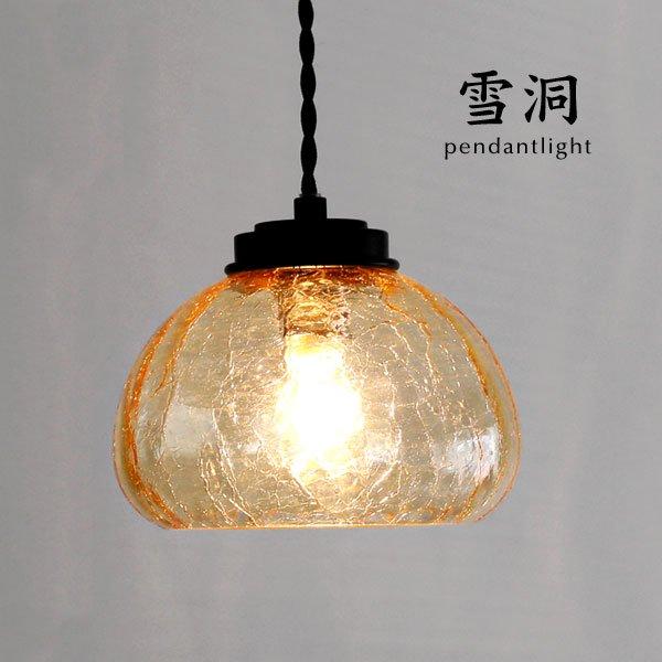 ペンダントライト 日本製 ガラス [雪洞/アンバー]