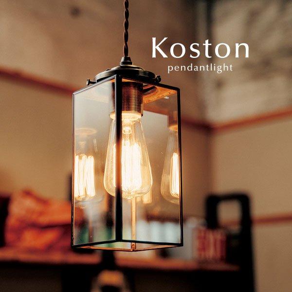 ペンダントライト ガラス 1灯 照明器具 [Koston]