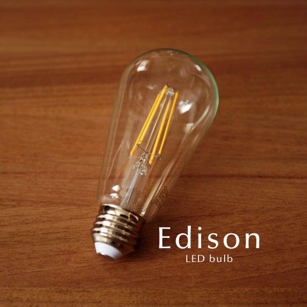 LED電球 レトロ 60W相当 [LEDエジソンレプリカ球]