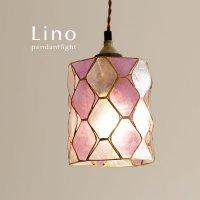 ペンダントライト シェル LED 1灯 [Lino/パープル]