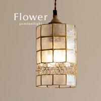 ペンダントライト カピス貝 LED電球 1灯 [Flower]