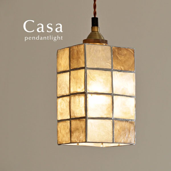 ペンダントライト カピス貝 LED 1灯 [Casa/ゴールド]