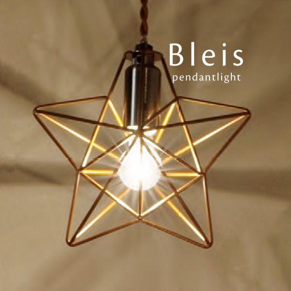 ペンダントライト 星型 照明器具 1灯 [Bleis/スター]