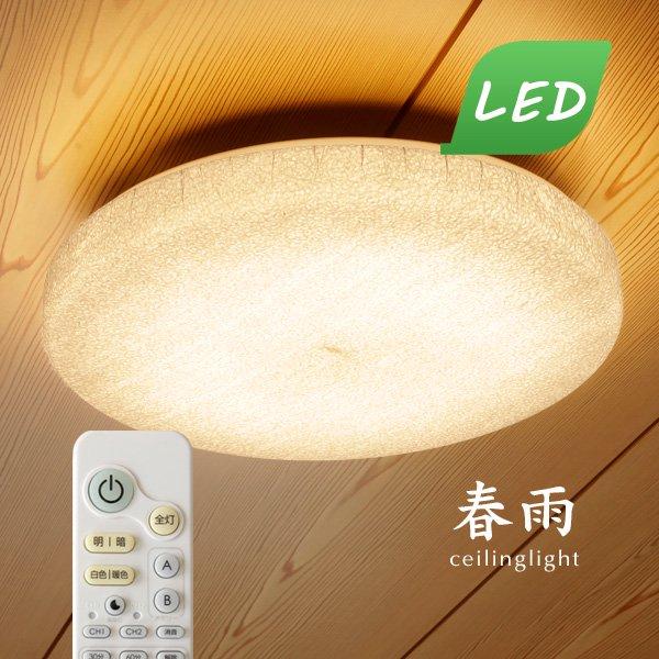 LEDシーリングライト リモコン付き 和風 丸型 [白雁]