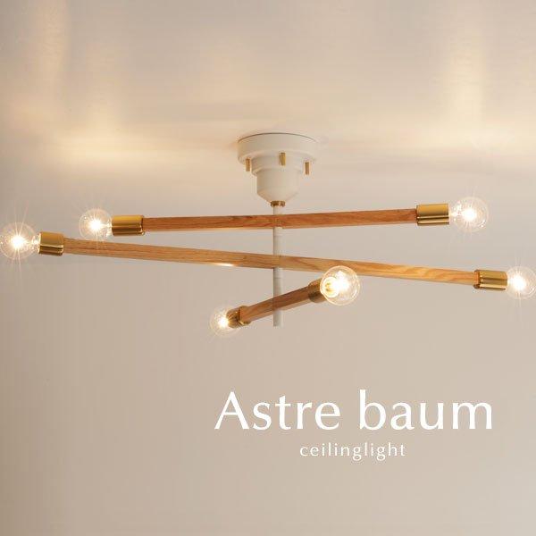 6灯シーリングライト 木製 [Astre-baum/ホワイト]