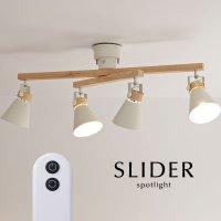 4灯スポットライト リモコン付き [SLIDER/ホワイト]