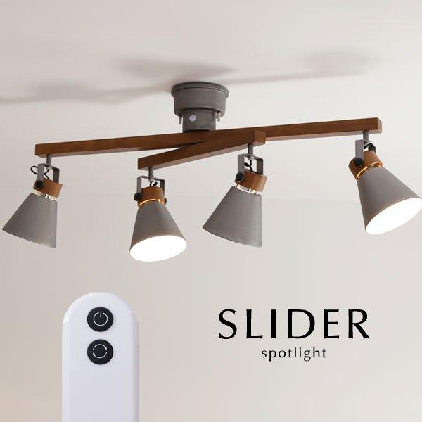 4灯スポットライト リモコン付き [SLIDER/シルバー]