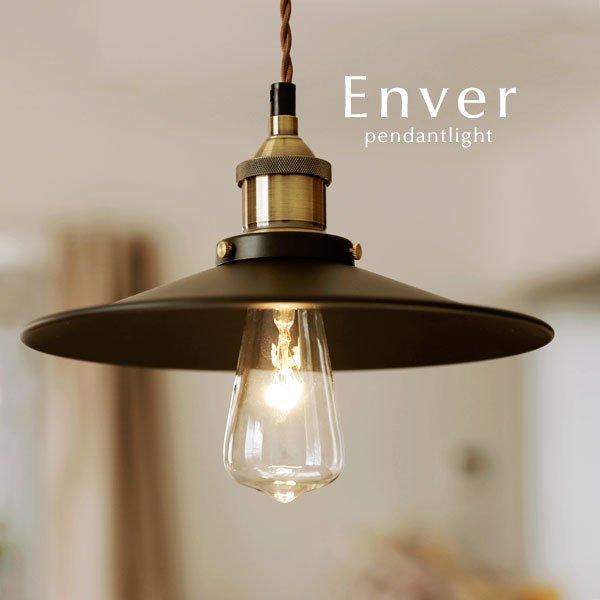ペンダントライト ガラス LED電球 1灯 [Enver]