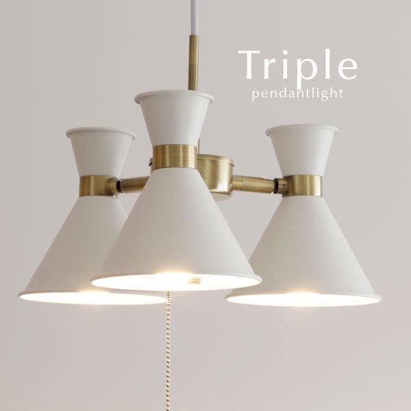3灯ペンダントライト LED電球 [Triple/ホワイト]