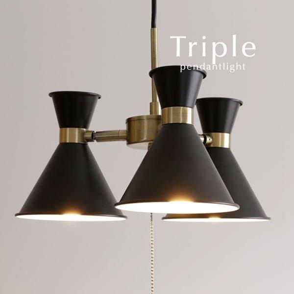 3灯ペンダントライト LED レトロ [Triple/ブラック]