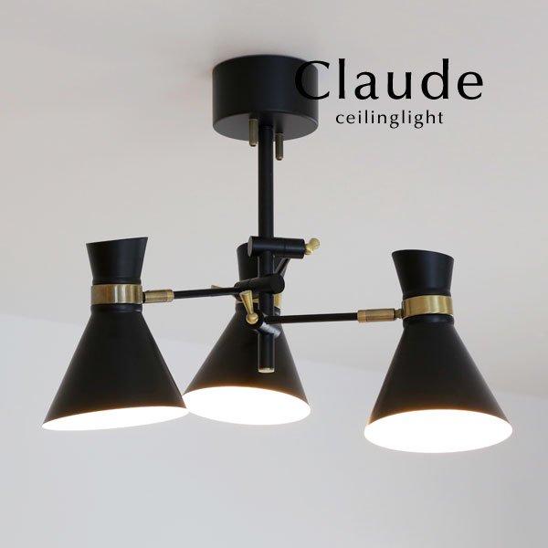 3灯シーリングライト おしゃれ LED [Claude/ブラック]