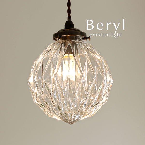 ペンダントライト ガラス LED電球 1灯 [Beryl/クリア]