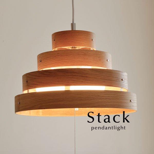 3灯ペンダントライト 木製 LED [Stack/ナチュラル]