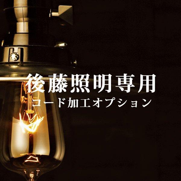 後藤照明専用 [コード延長・カット 加工オプション]