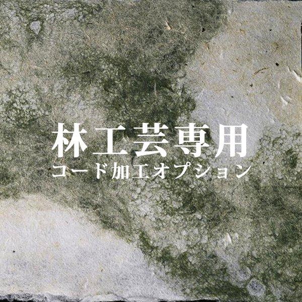 林工芸専用 [コード延長・カット 加工オプション]