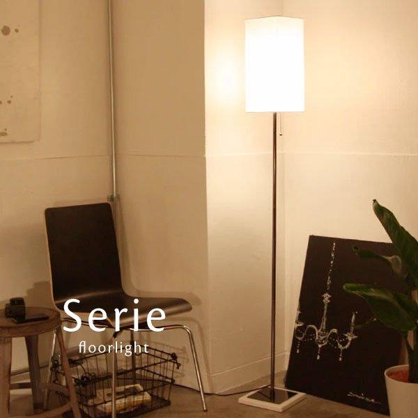 フロアライト 照明 ファブリック [Serie/ホワイト]