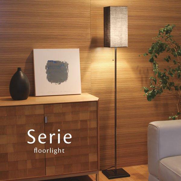 フロアライト 照明 ファブリック [Serie/ブラック]