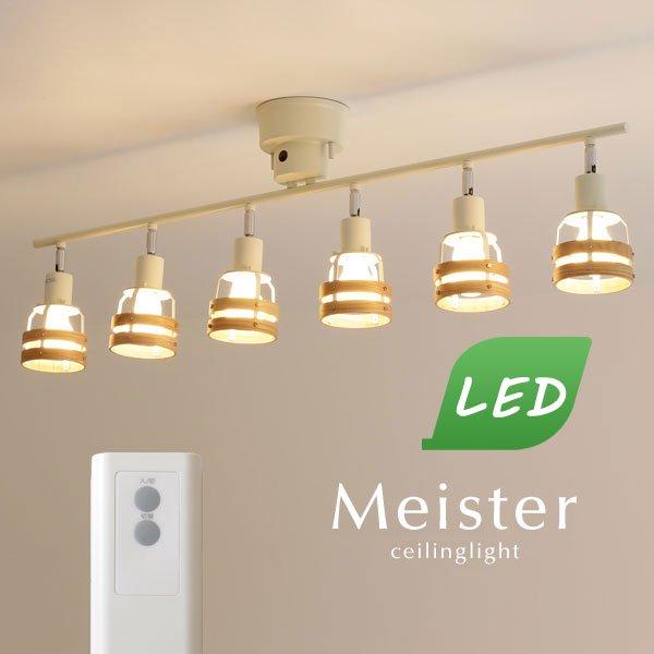 6灯スポットライト リモコン付き LED [Meister/ナチュラル]