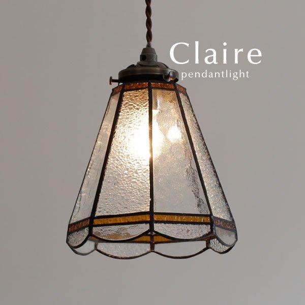 ペンダントライト LED ガラス 1灯 [Claire/アンバー]