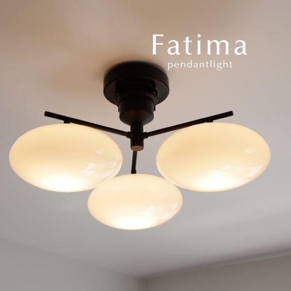 3灯シーリングライト ガラス レトロ 照明 [Fatima]