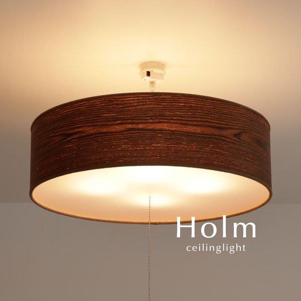 4灯シーリングライト LED 木製 [Holm/ブラウン]