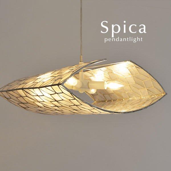 LED付き 4灯ペンダントライト カピス貝 [Spica]