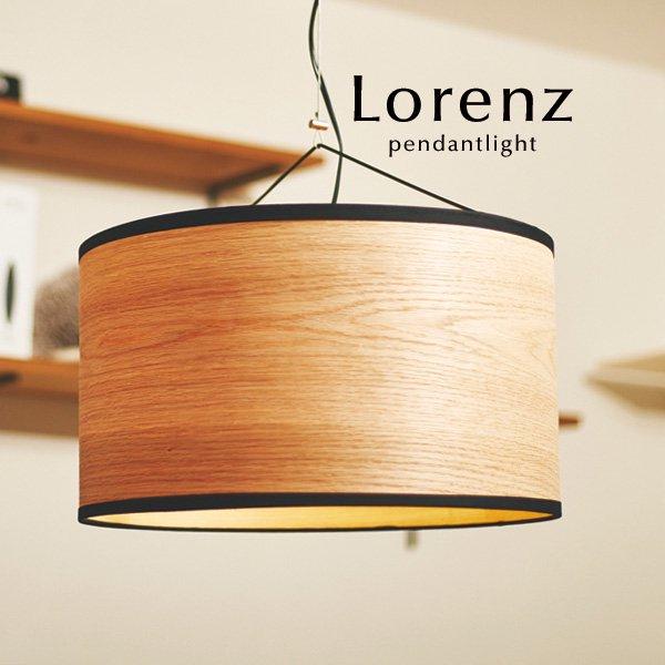 ペンダントライト 木製 LED電球 1灯 [Lorenz]