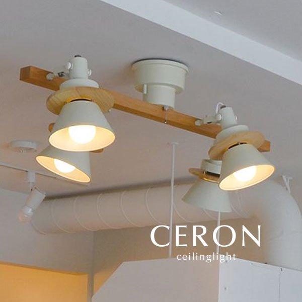 4灯シーリングライト LED電球 木製 [CERON/ホワイト]