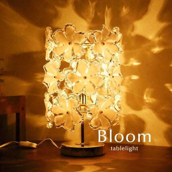 テーブルライト おしゃれ 照明器具 [Bloom]