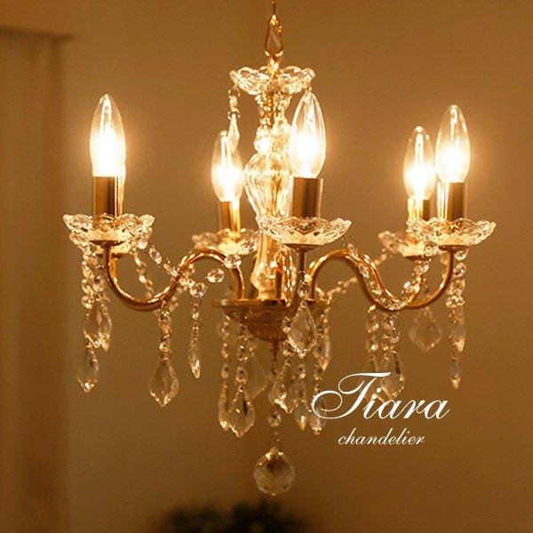 6灯シャンデリア 照明器具 LED [Tiara/ゴールド]