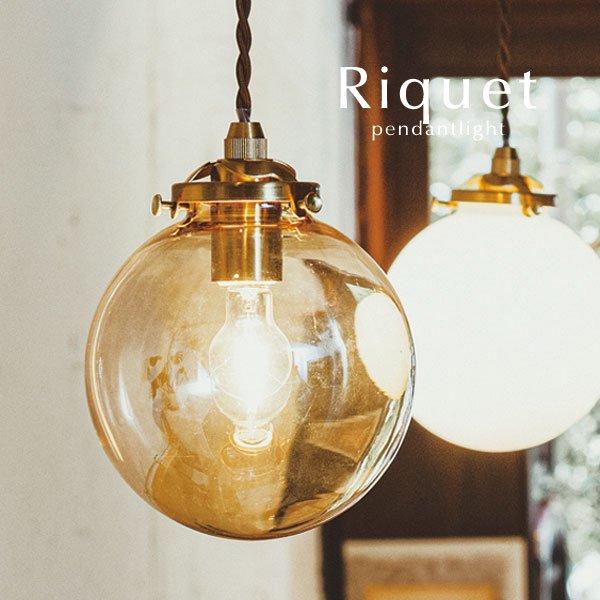 ペンダントライト 1灯 ガラス LED ゴールド [Riquet]