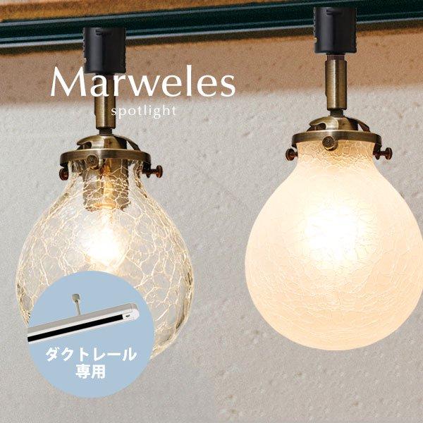 ダクトレール専用スポットライト ガラス [Marweles]