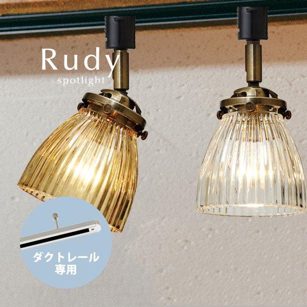 ダクトレール専用スポットライト ガラス [Rudy]