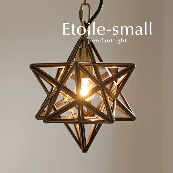 ペンダントライト 星 照明 1灯 [Etoile-small]